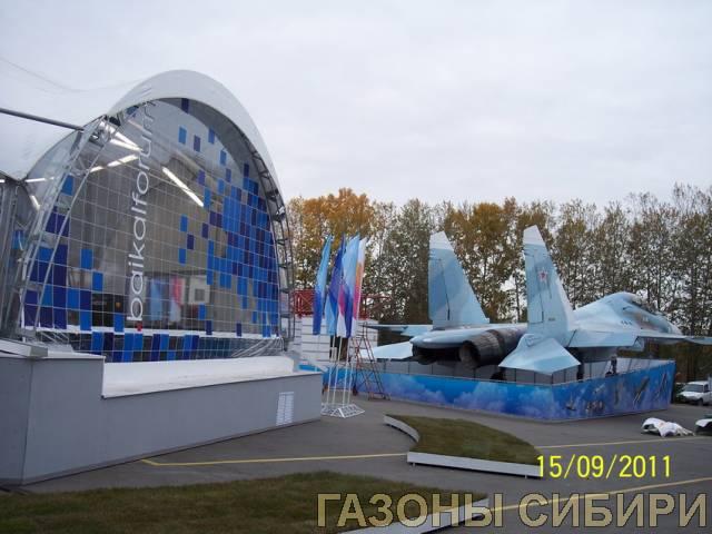 Байкальский Экономический Форум