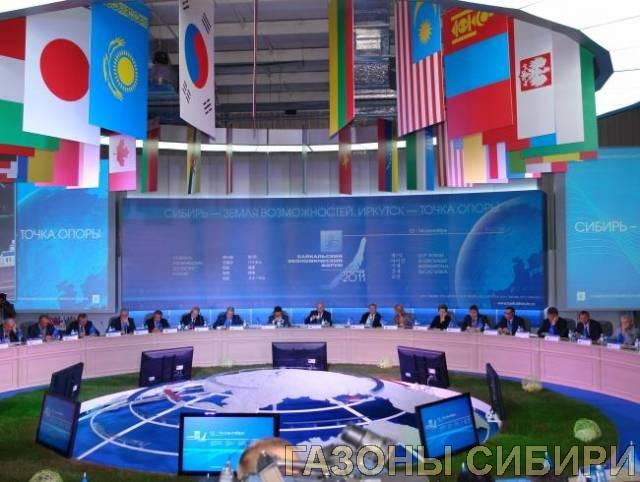 Байкальский Экономический Форум3